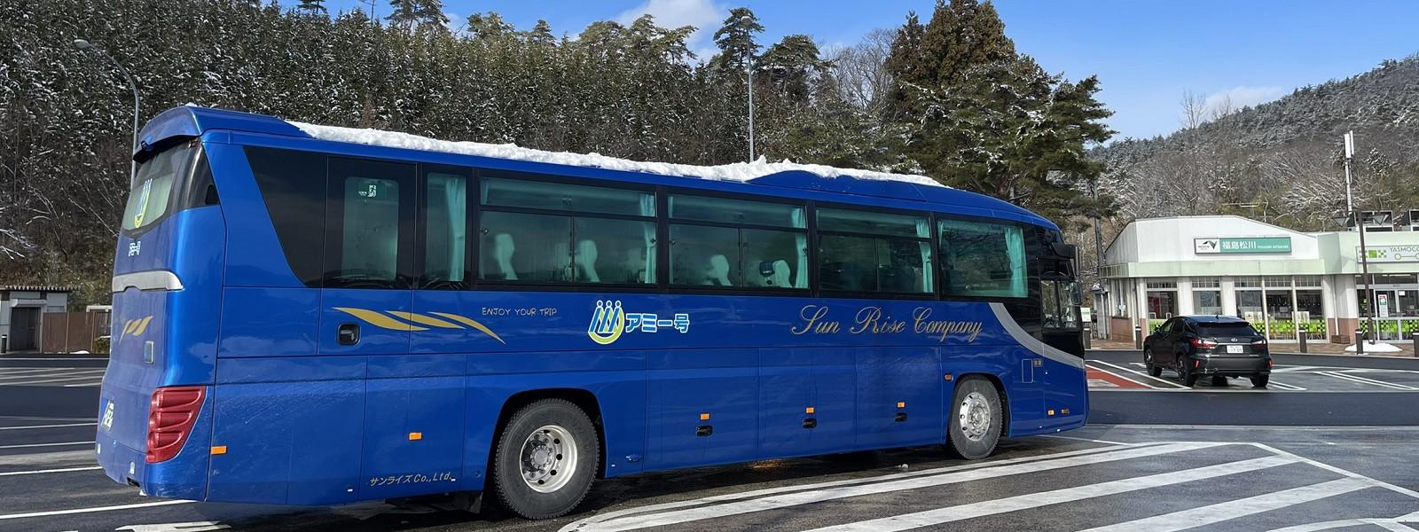 高速バスアミー号